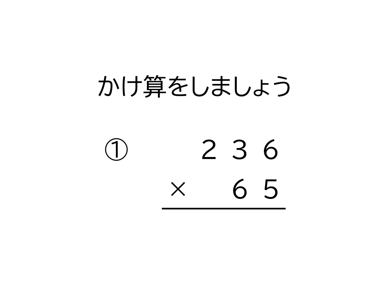 3桁×2桁の掛け算の筆算