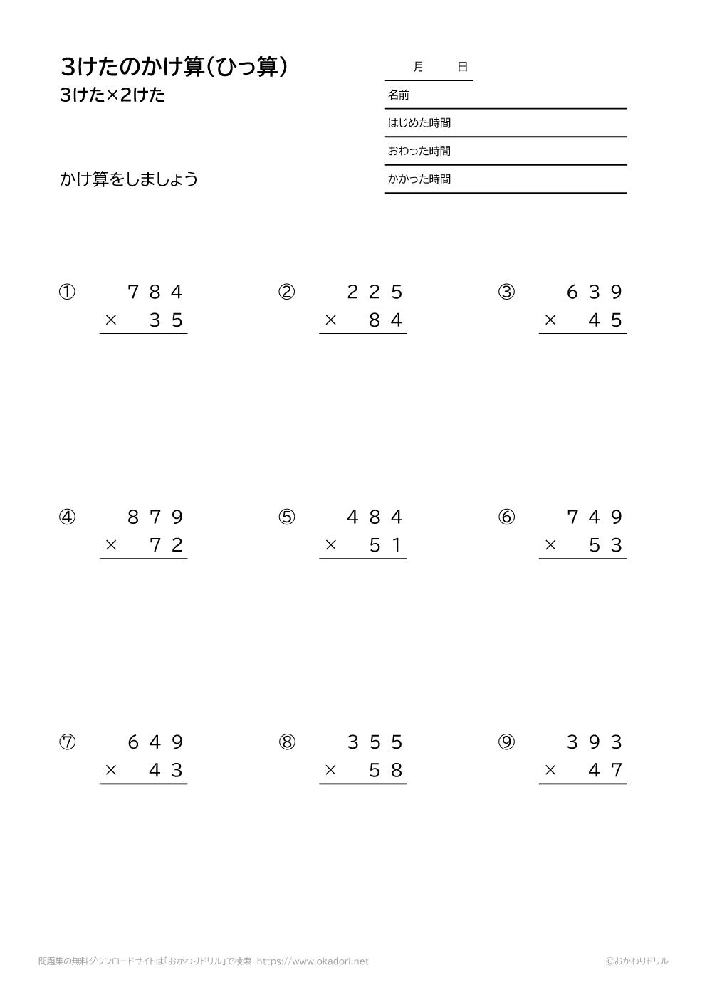 3桁×2桁の掛け算の筆算2