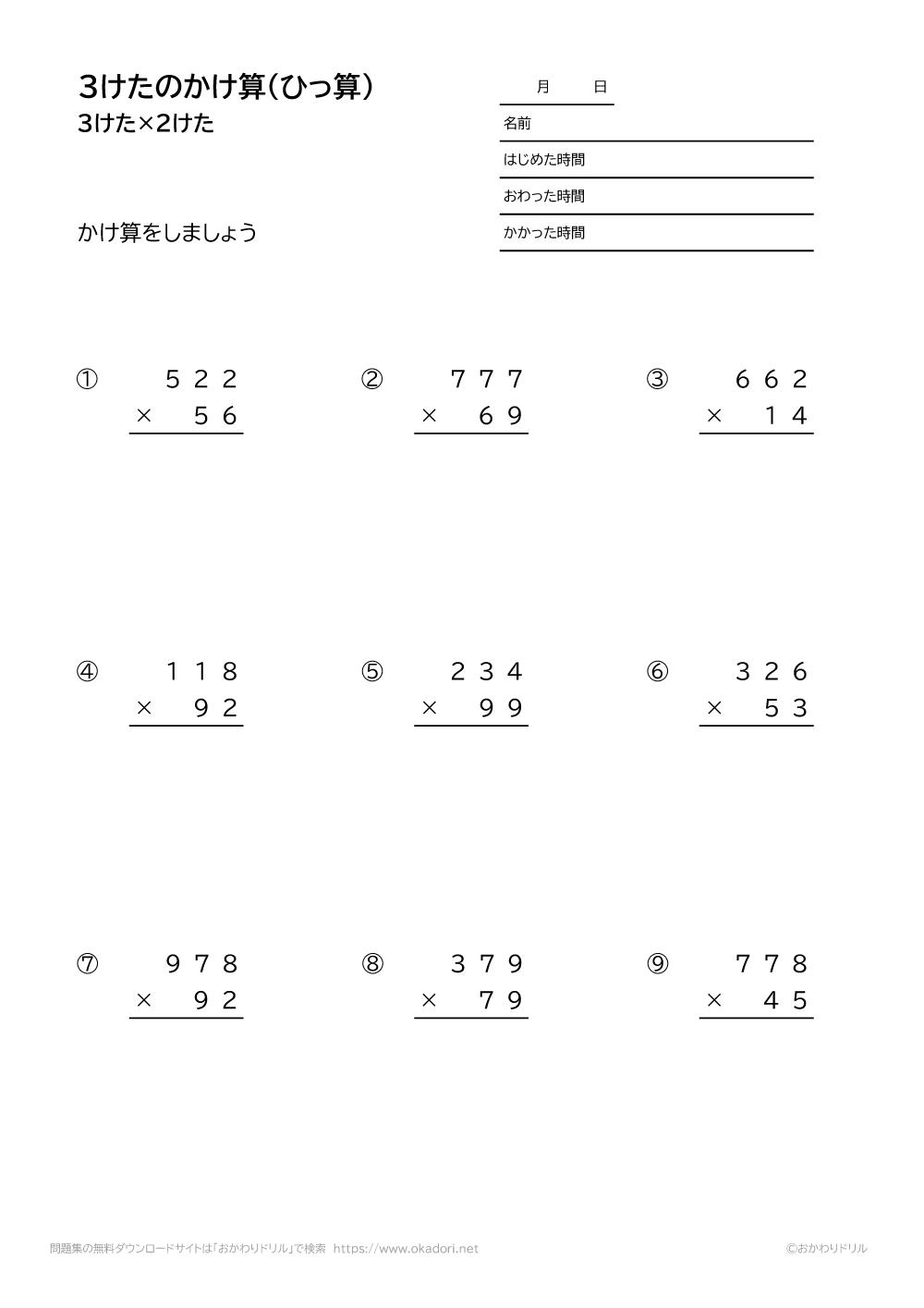 3桁×2桁の掛け算の筆算4