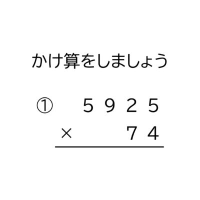 4桁×2桁の掛け算の筆算
