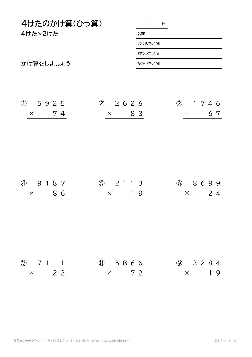 4桁×2桁の掛け算の筆算1