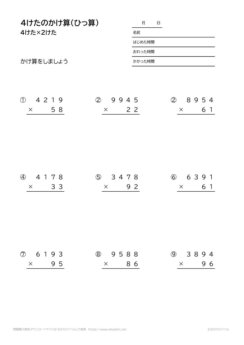 4桁×2桁の掛け算の筆算3
