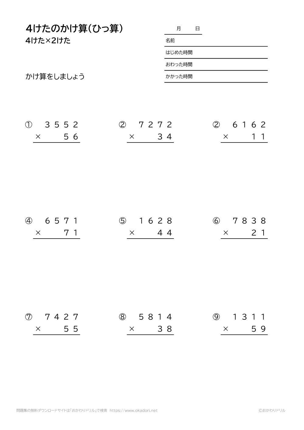 4桁×2桁の掛け算の筆算4