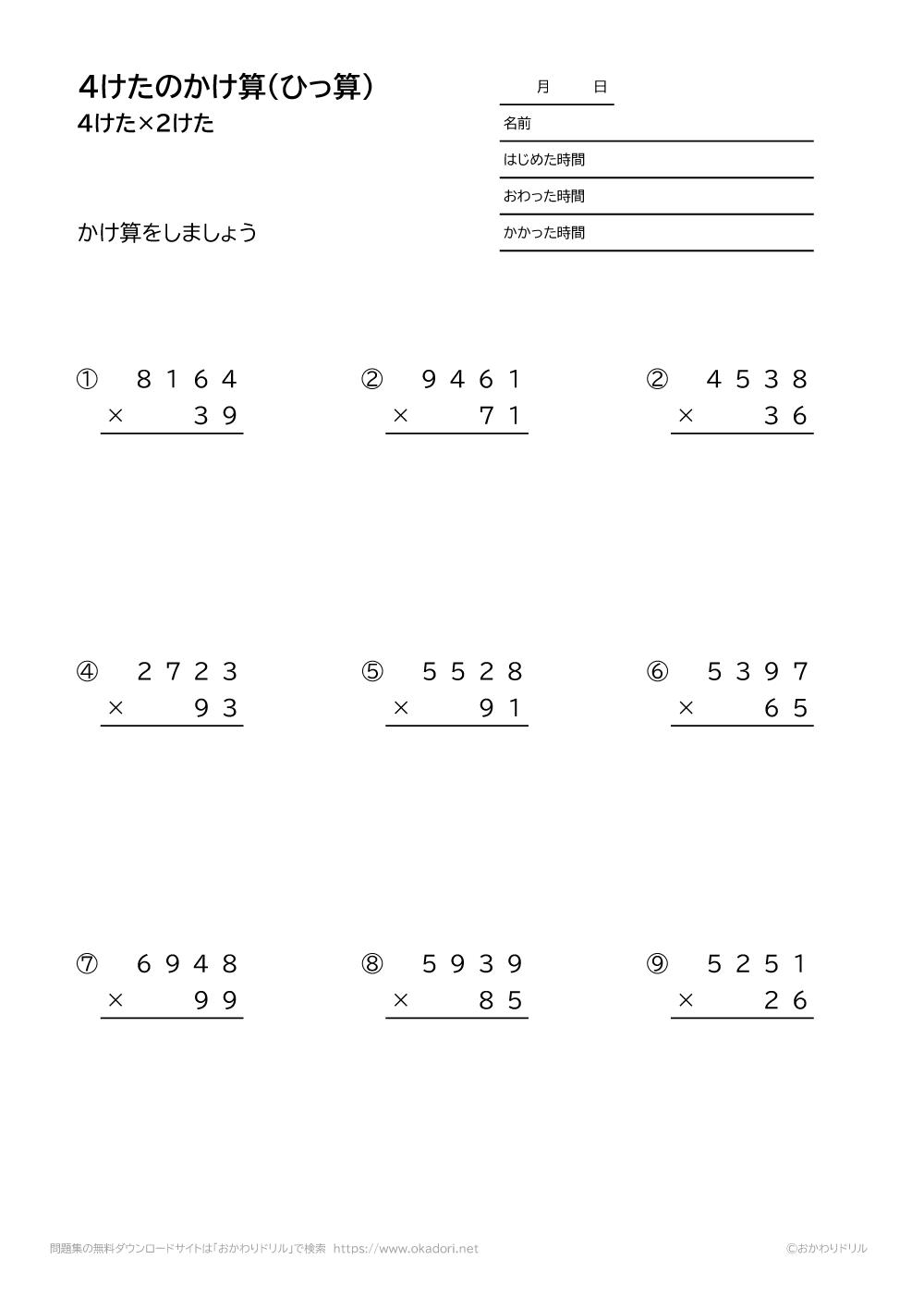 4桁×2桁の掛け算の筆算5