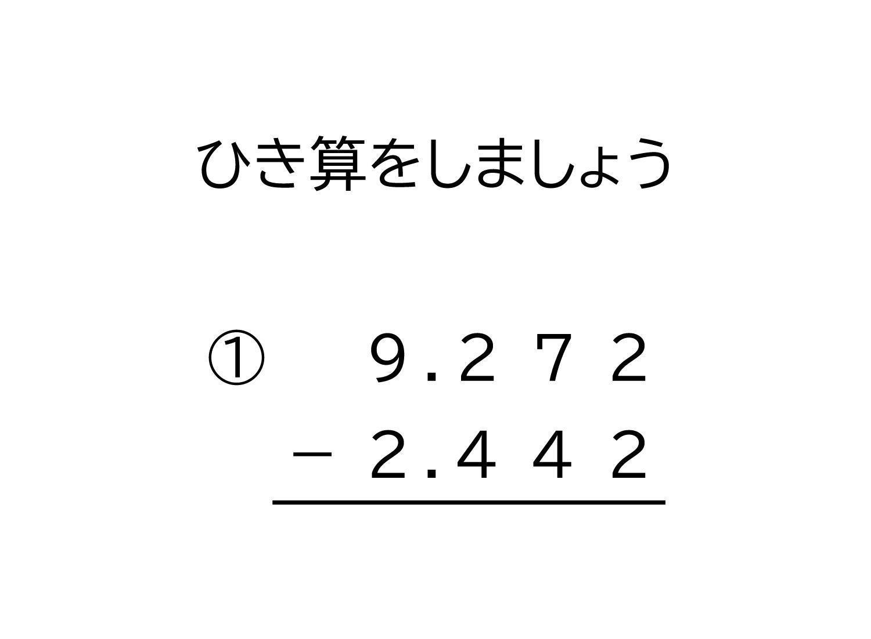 1000分の1の位(小数第三位)までの小数の引き算の筆算
