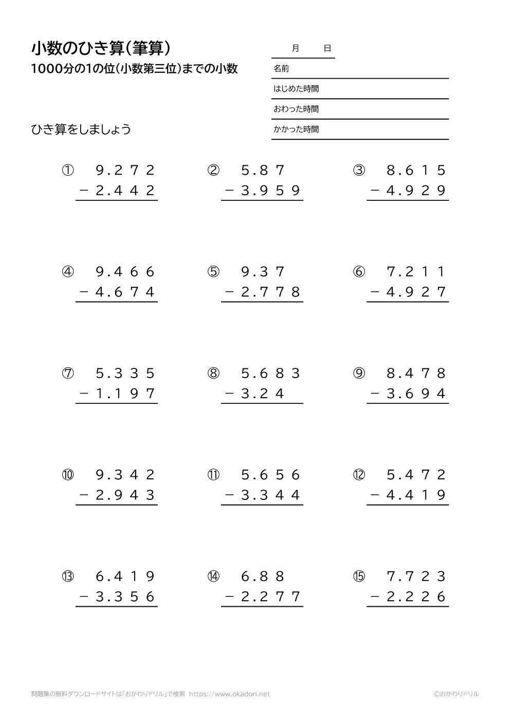 1000分の1の位(小数第三位)までの小数の引き算の筆算1
