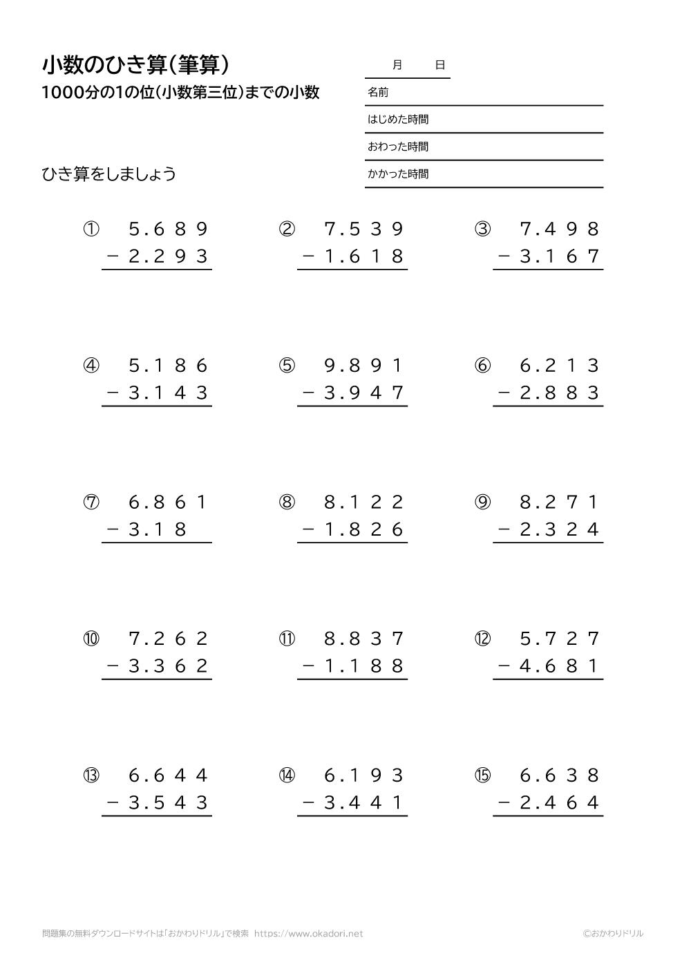 1000分の1の位(小数第三位)までの小数の引き算の筆算2