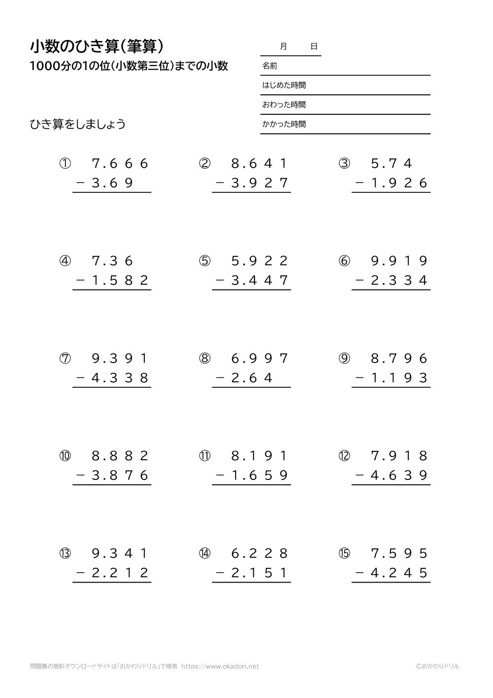 1000分の1の位(小数第三位)までの小数の引き算の筆算4