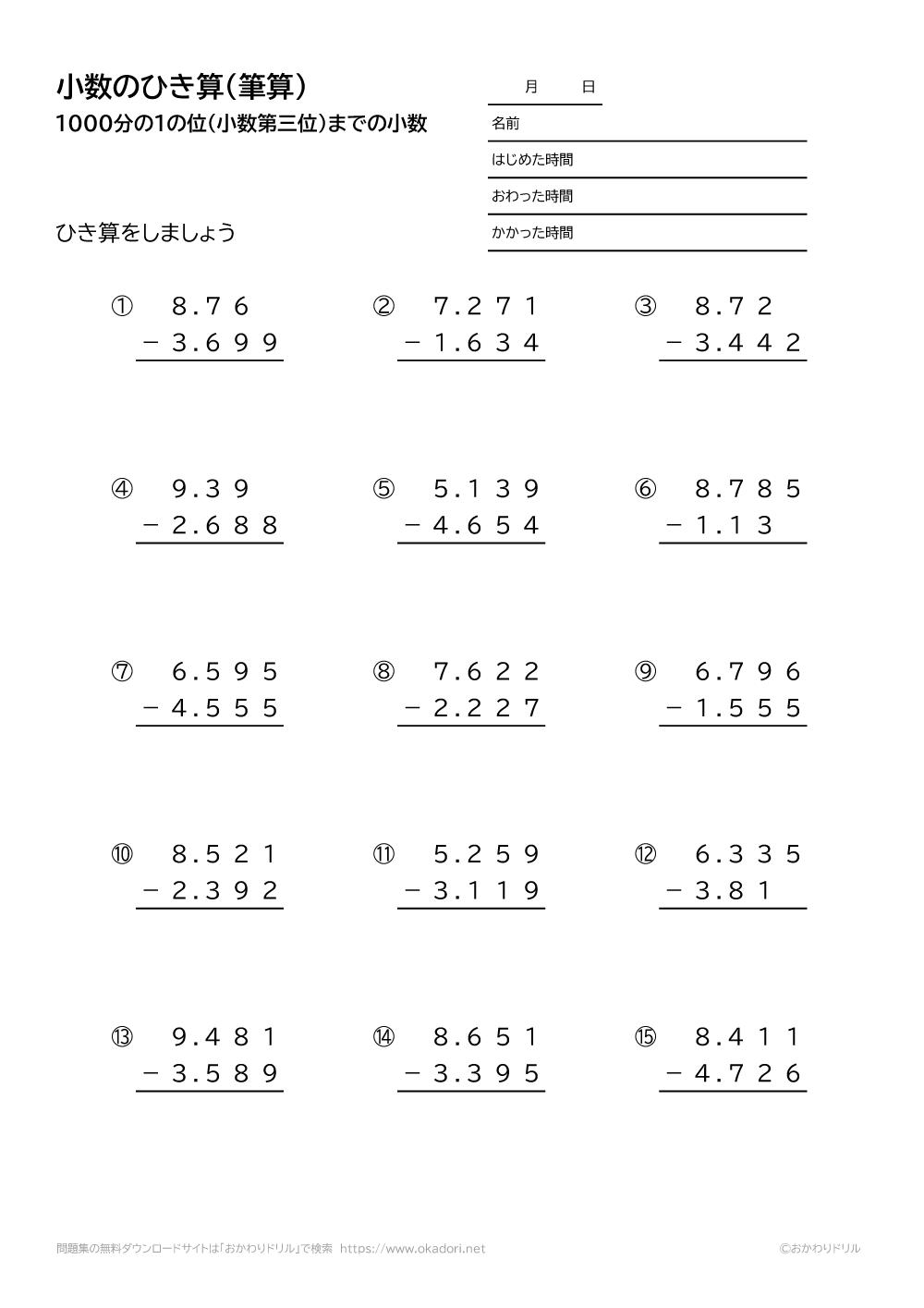 1000分の1の位(小数第三位)までの小数の引き算の筆算5