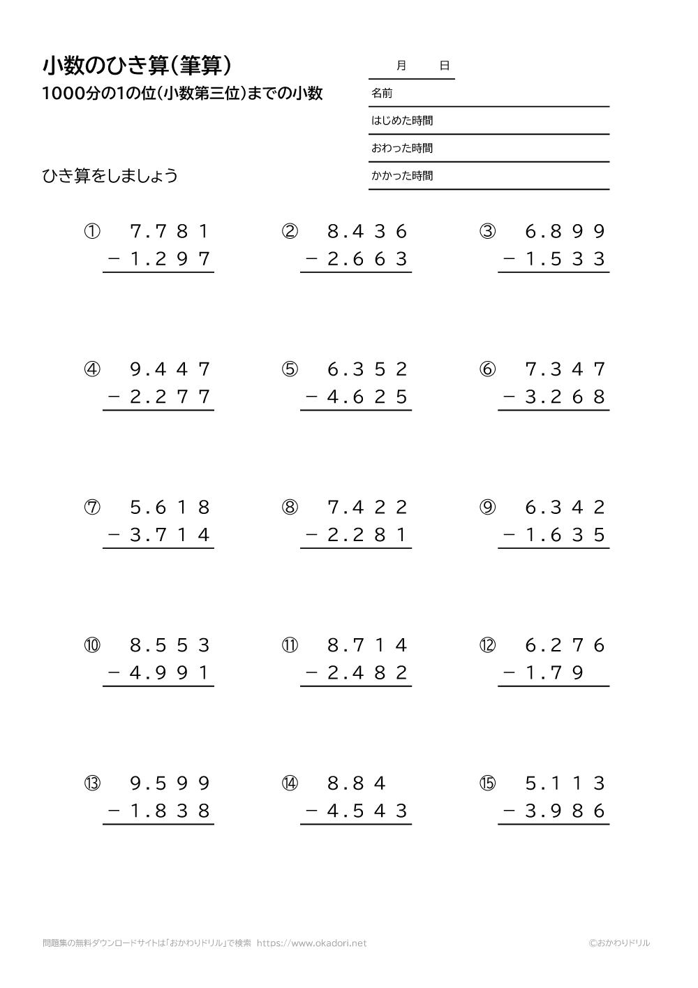 1000分の1の位(小数第三位)までの小数の引き算の筆算6