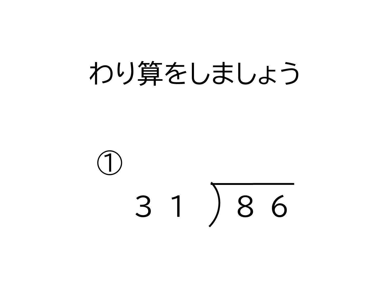 2桁÷2桁の割り算の筆算