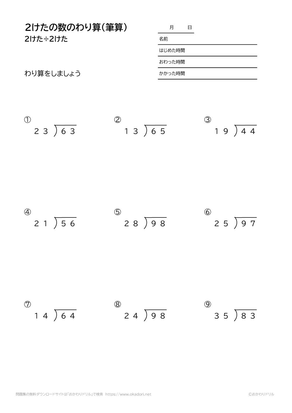 2桁÷2桁の割り算の筆算2