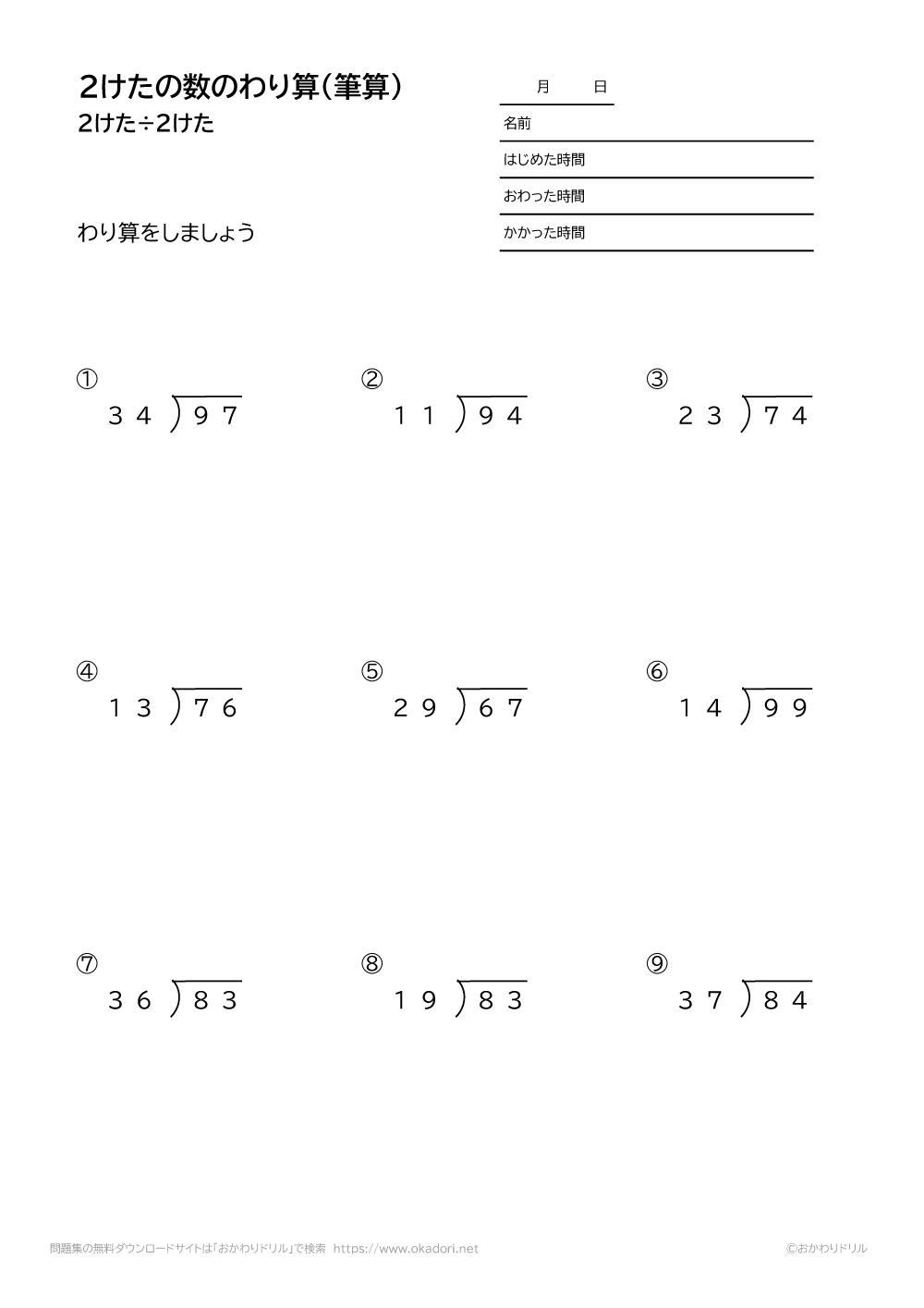 2桁÷2桁の割り算の筆算4
