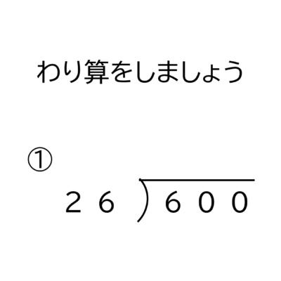 3桁÷2桁の商が2桁になる割り算の筆算