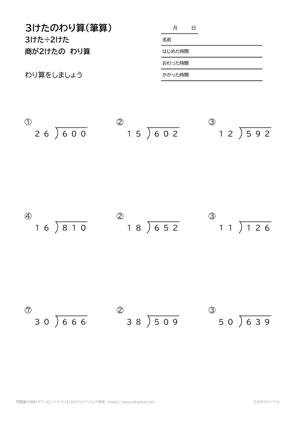 3桁÷2桁の商が2桁になる割り算の筆算1
