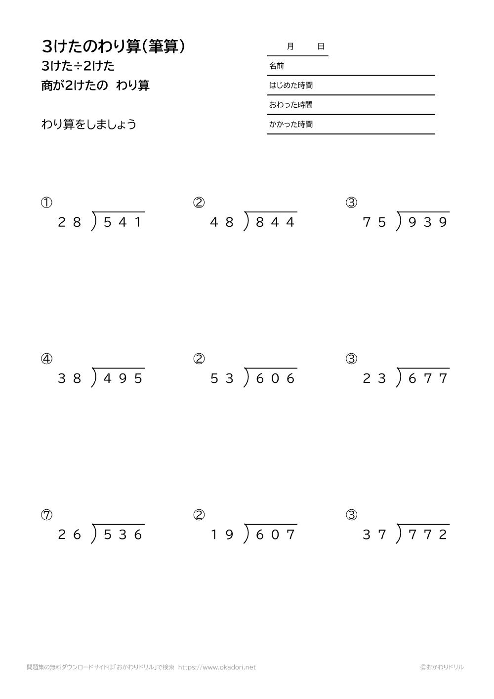 3桁÷2桁の商が2桁になる割り算の筆算2