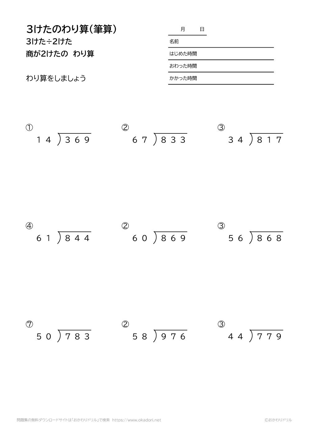 3桁÷2桁の商が2桁になる割り算の筆算3