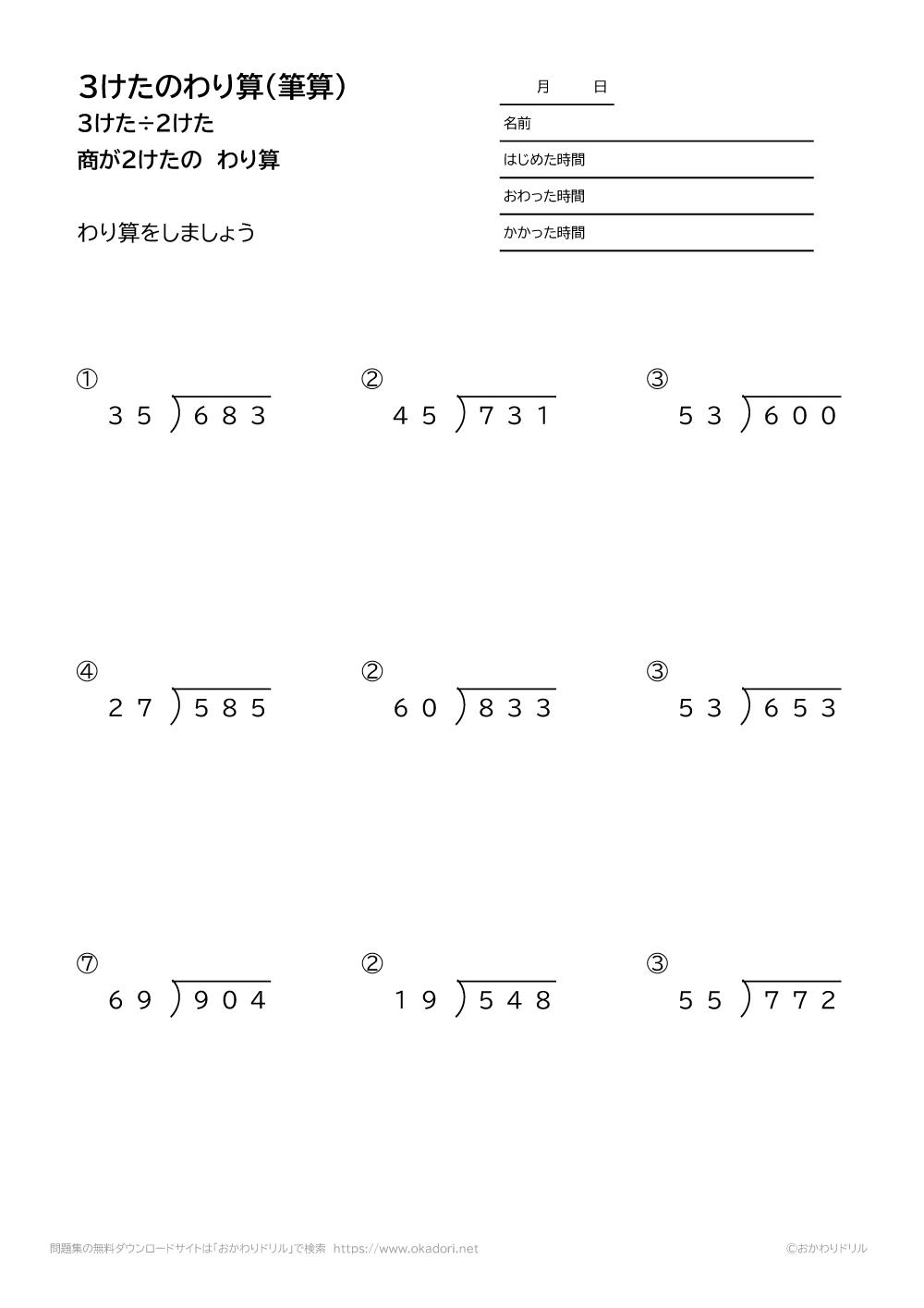 3桁÷2桁の商が2桁になる割り算の筆算6