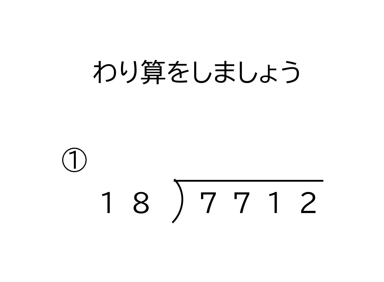 4桁÷2桁の商が3桁になる割り算の筆算