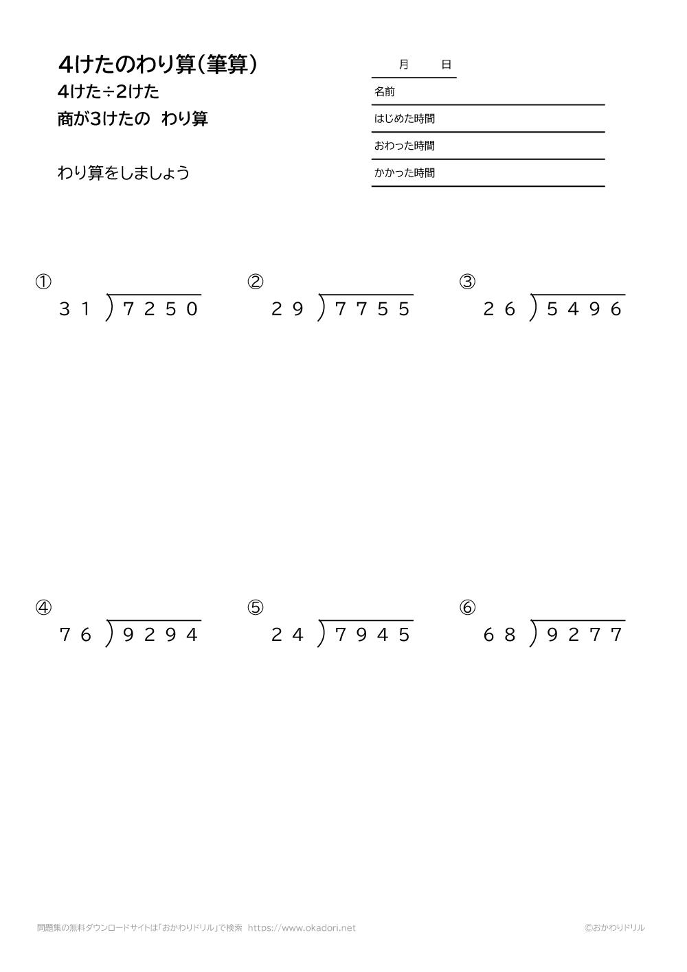 4桁÷2桁の商が3桁になる割り算の筆算2