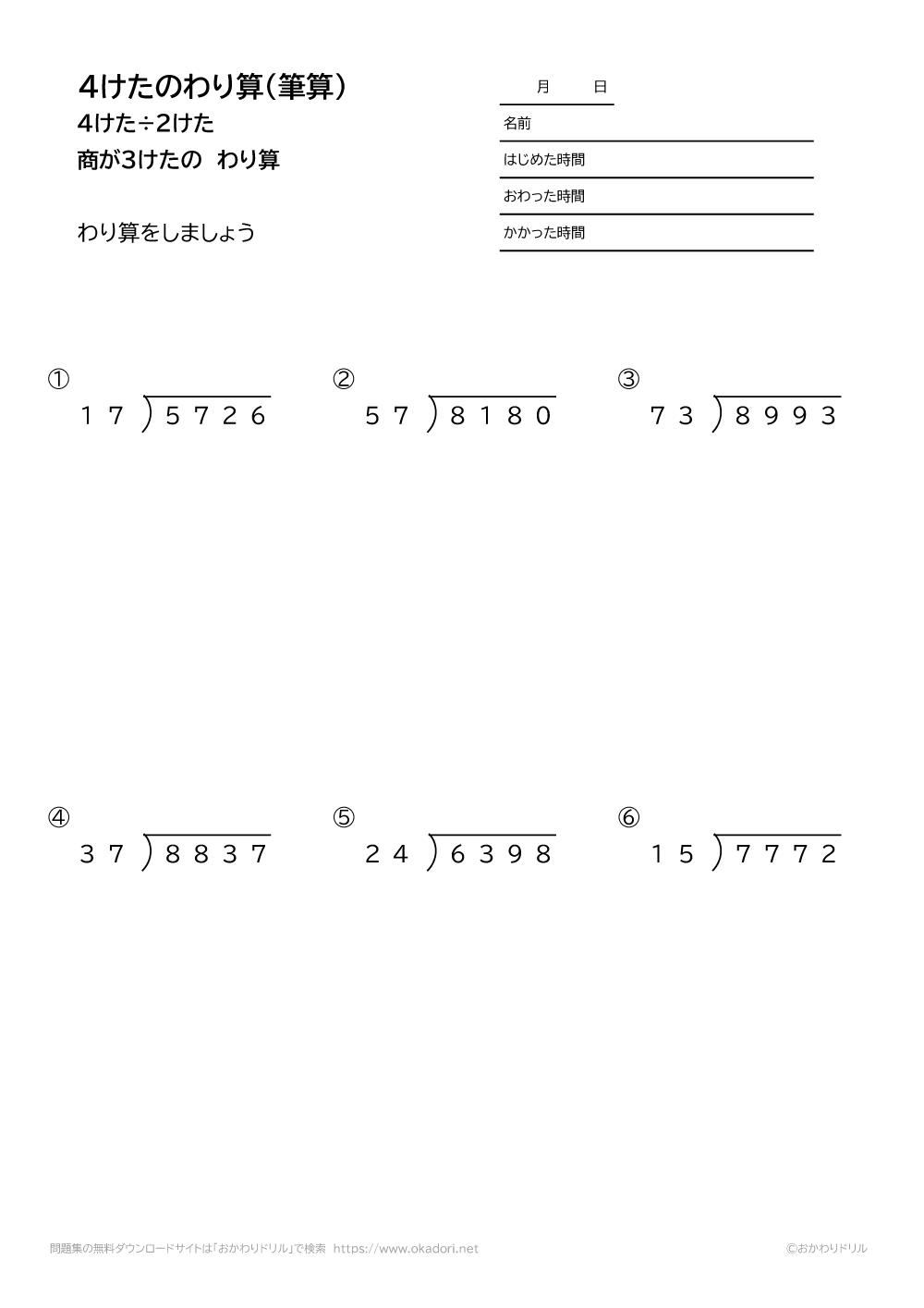 4桁÷2桁の商が3桁になる割り算の筆算3