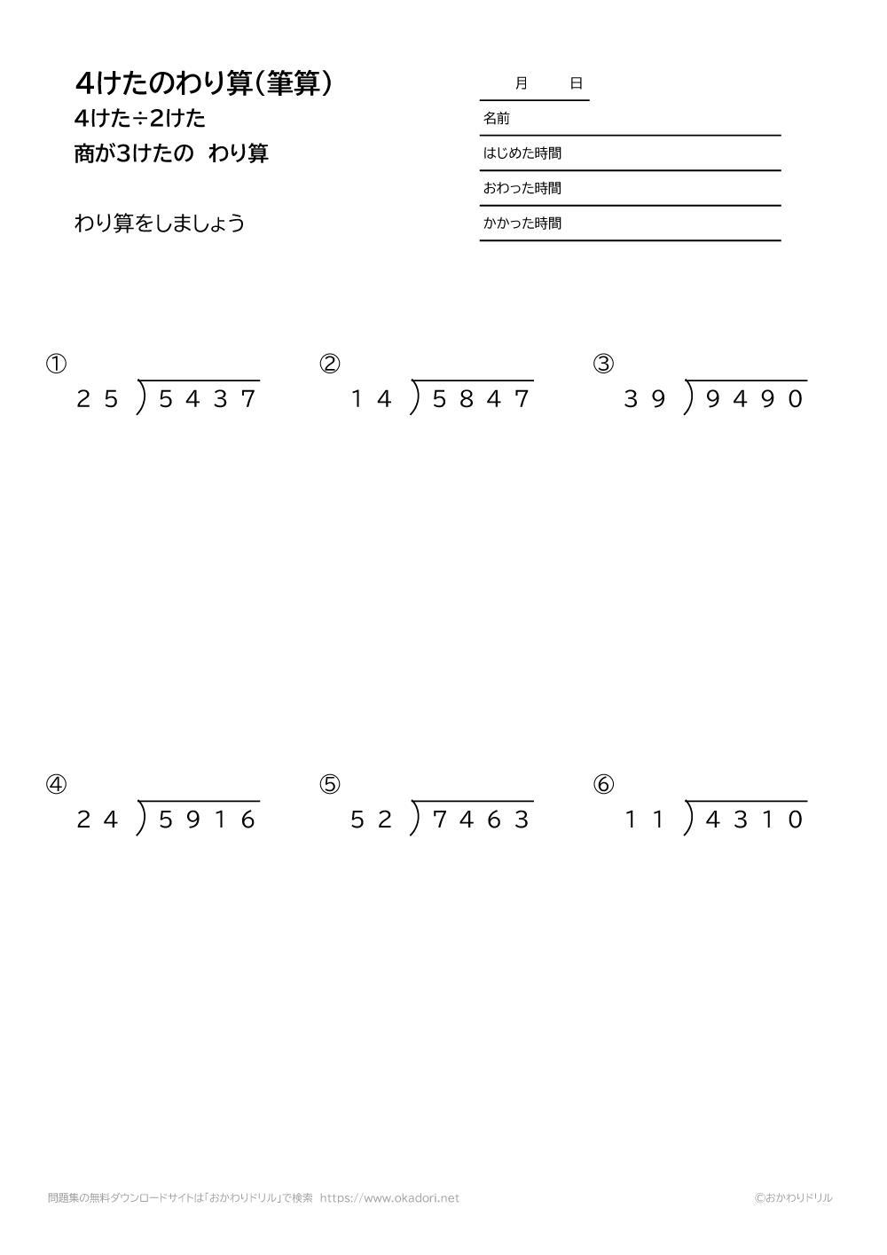 4桁÷2桁の商が3桁になる割り算の筆算4