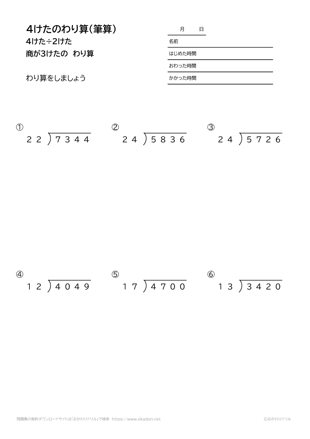 4桁÷2桁の商が3桁になる割り算の筆算5