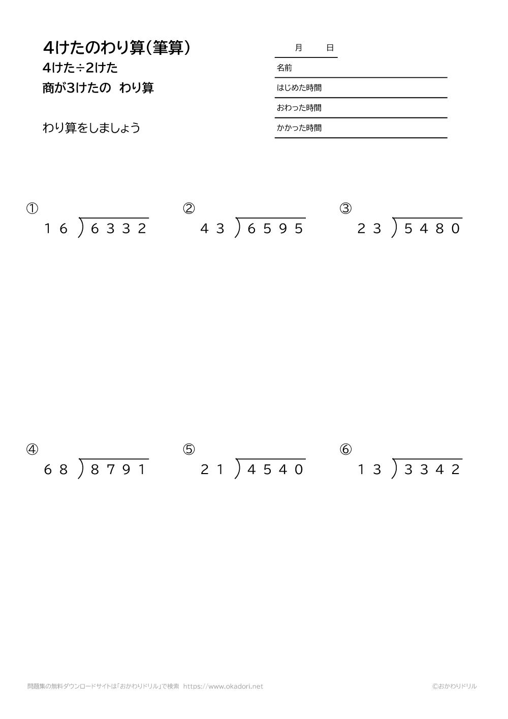4桁÷2桁の商が3桁になる割り算の筆算6