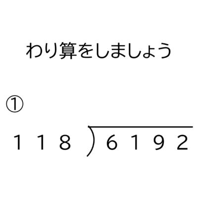 4桁÷3桁の商が2桁になる割り算の筆算