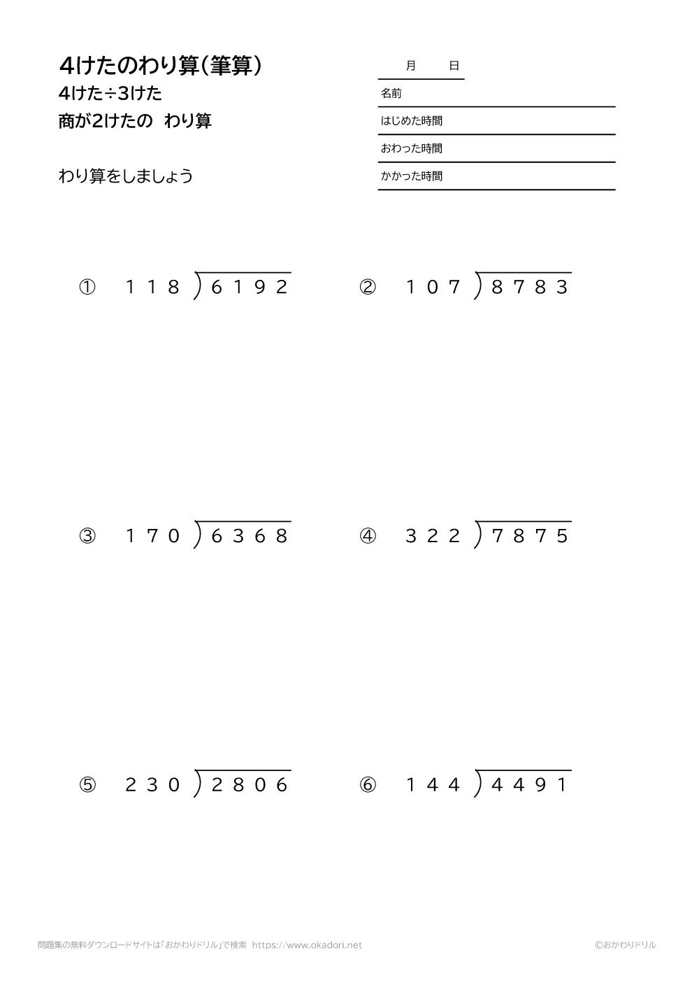 4桁÷3桁の商が2桁になる割り算の筆算1