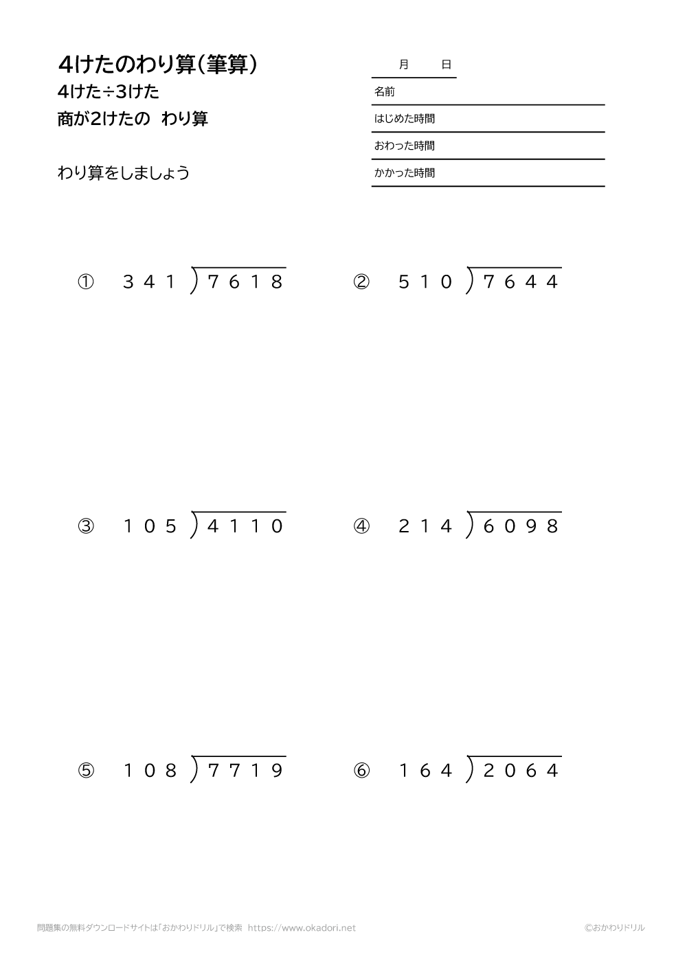 4桁÷3桁の商が2桁になる割り算の筆算2