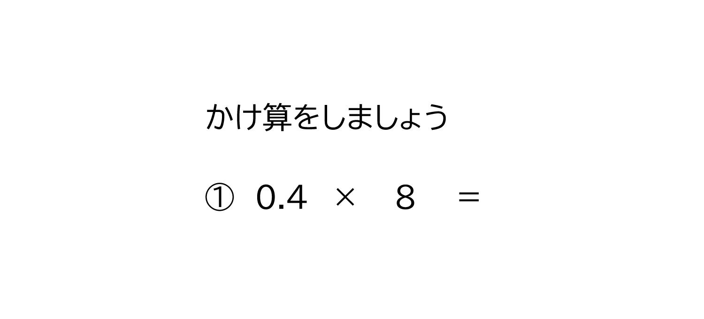 10分の1の位(小数第一位)だけの小数×1桁の整数の掛け算