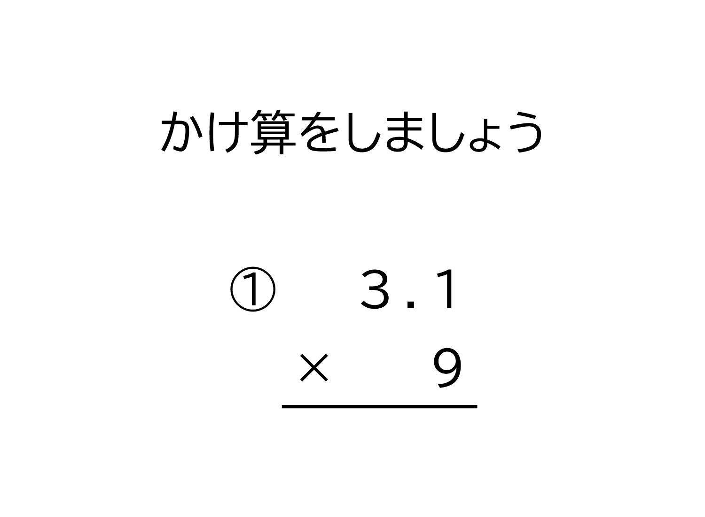 10分の1の位(小数第一位)までの小数×1桁の整数の掛け算の筆算