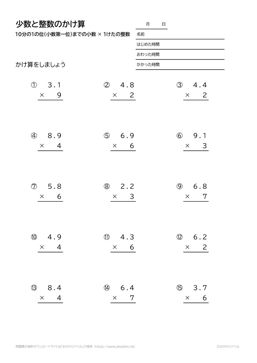 10分の1の位(小数第一位)までの小数×1桁の整数の掛け算の筆算1