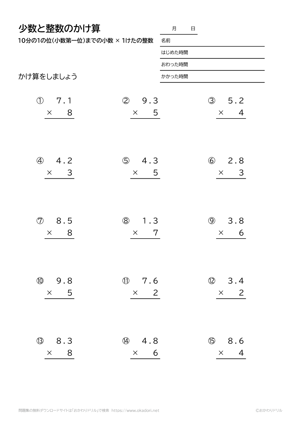 10分の1の位(小数第一位)までの小数×1桁の整数の掛け算の筆算2