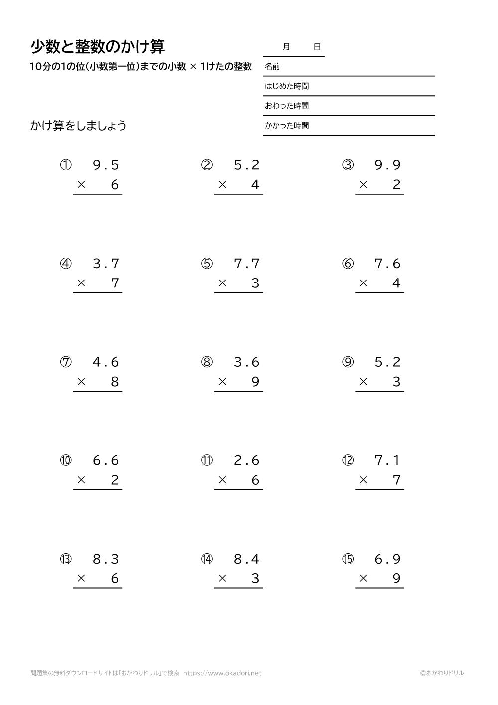 10分の1の位(小数第一位)までの小数×1桁の整数の掛け算の筆算4