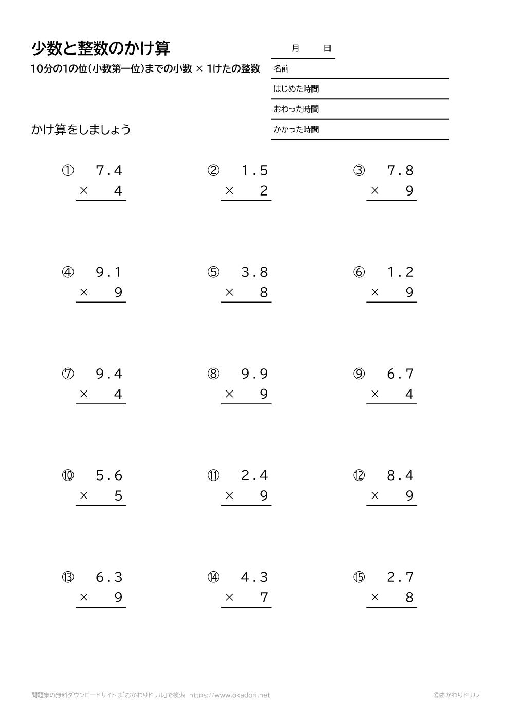 10分の1の位(小数第一位)までの小数×1桁の整数の掛け算の筆算6