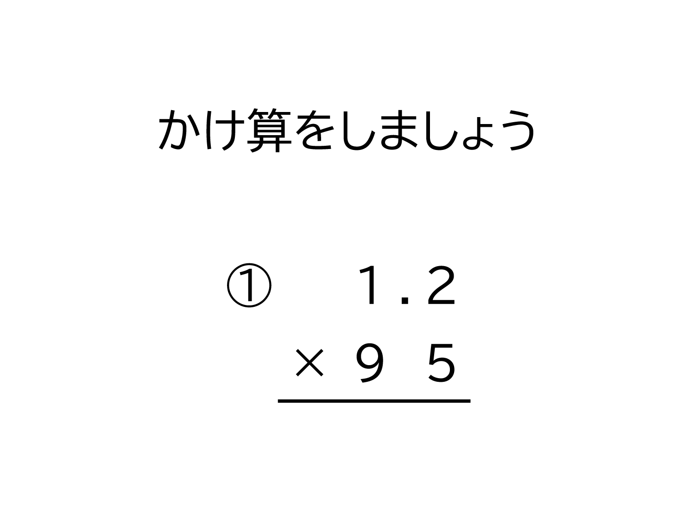 10分の1の位(小数第一位)までの小数×2桁の整数の掛け算の筆算