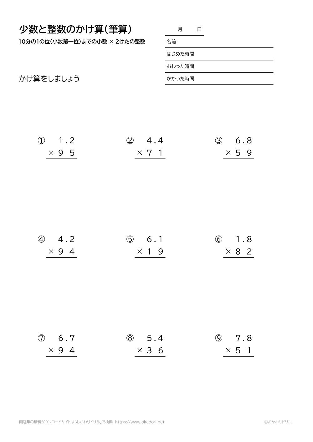 10分の1の位(小数第一位)までの小数×2桁の整数の掛け算の筆算1