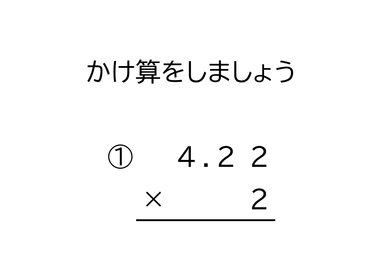 100分の1の位(小数第二位)までの小数×1桁の整数の掛け算の筆算