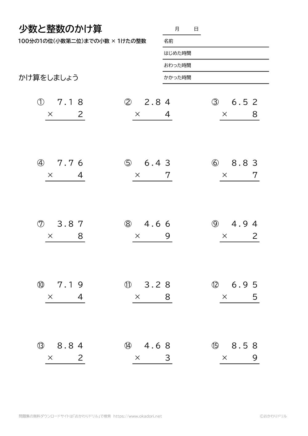 100分の1の位(小数第二位)までの小数×1桁の整数の掛け算の筆算2