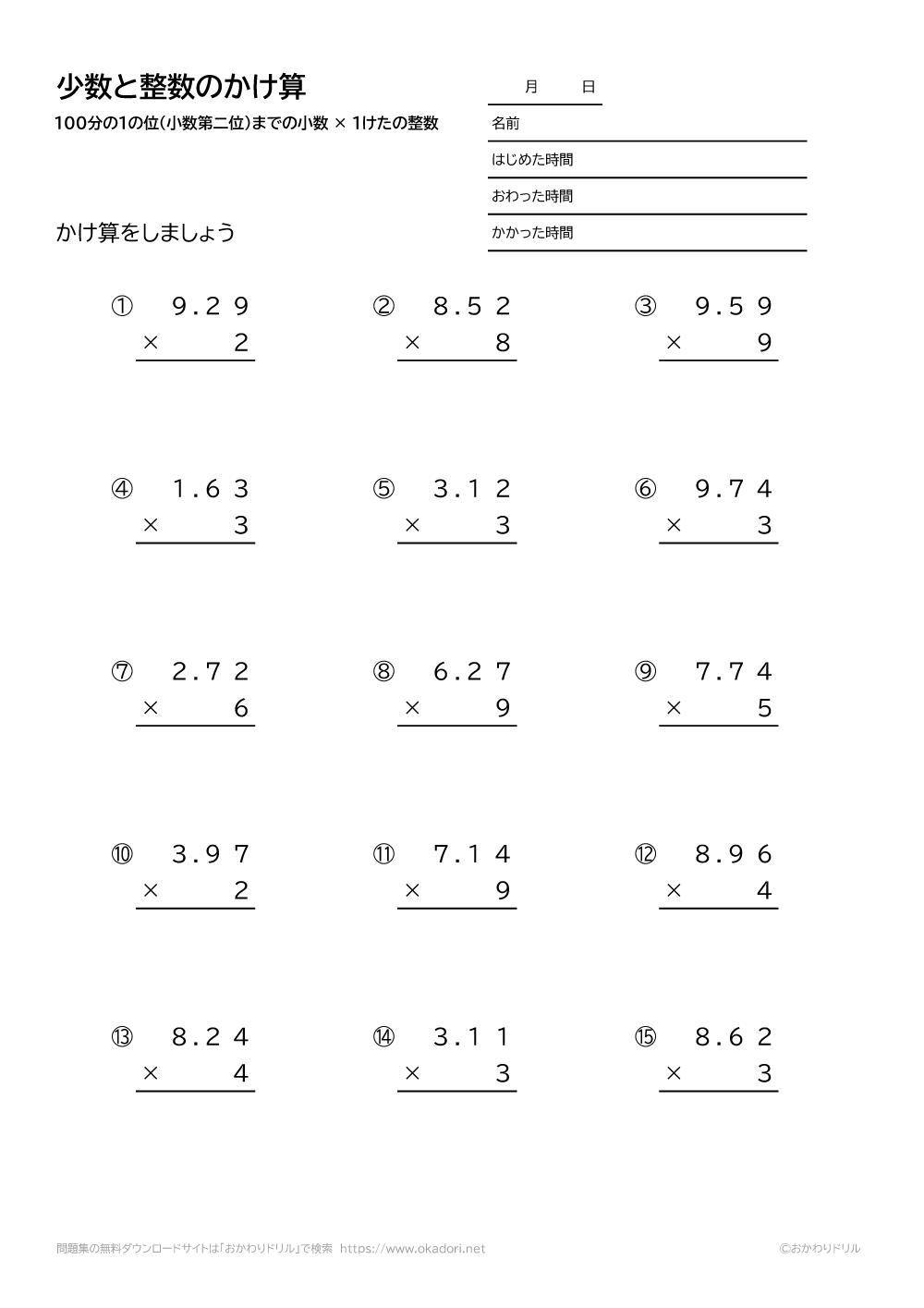 100分の1の位(小数第二位)までの小数×1桁の整数の掛け算の筆算5