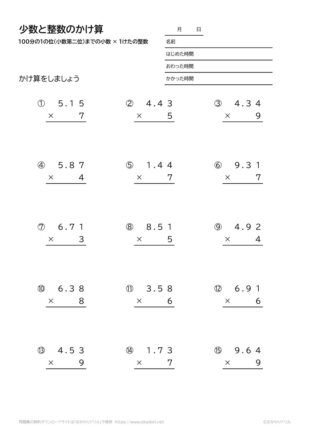 100分の1の位(小数第二位)までの小数×1桁の整数の掛け算の筆算6