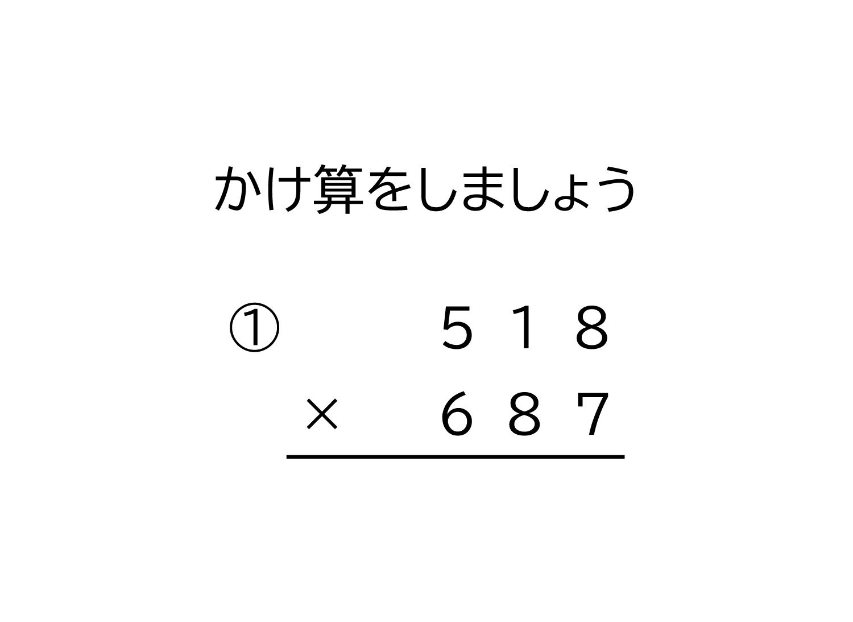 3桁×3桁の掛け算の筆算