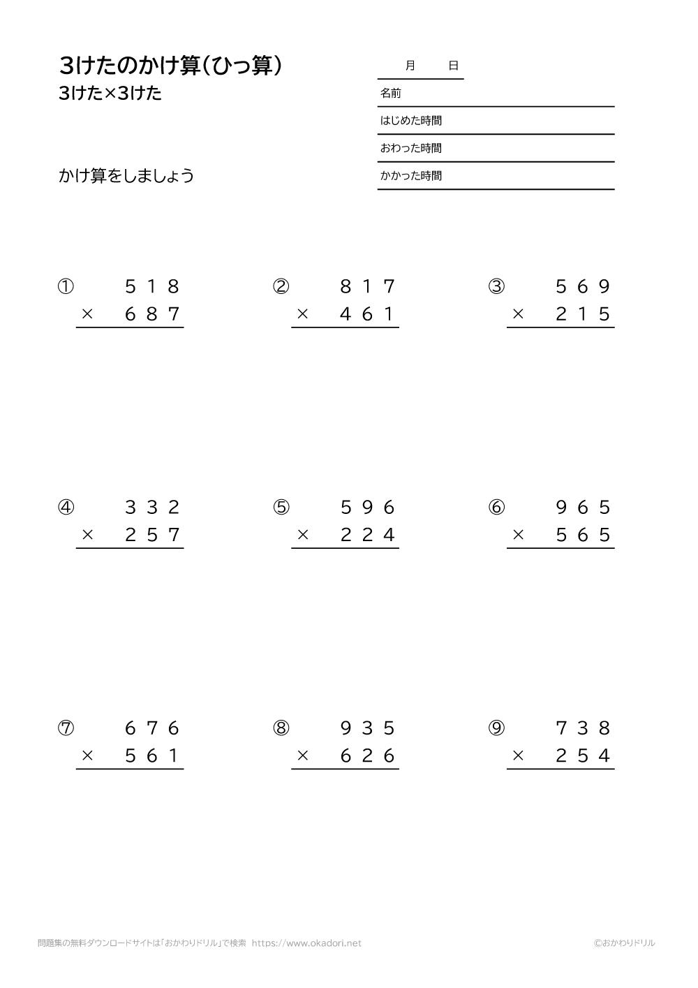 3桁×3桁の掛け算の筆算1