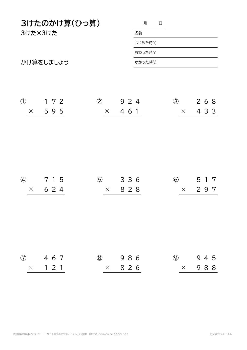 3桁×3桁の掛け算の筆算5