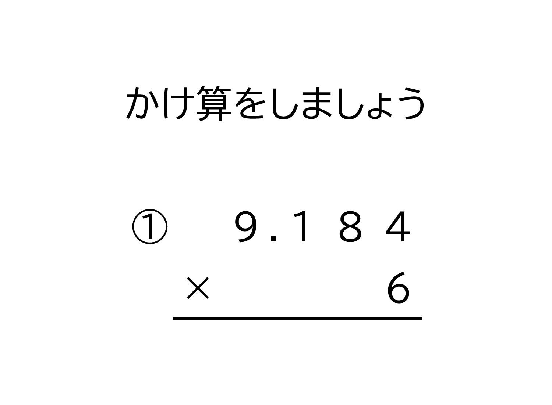 1000分の1の位(小数第三位)までの小数×1桁の整数の掛け算の筆算