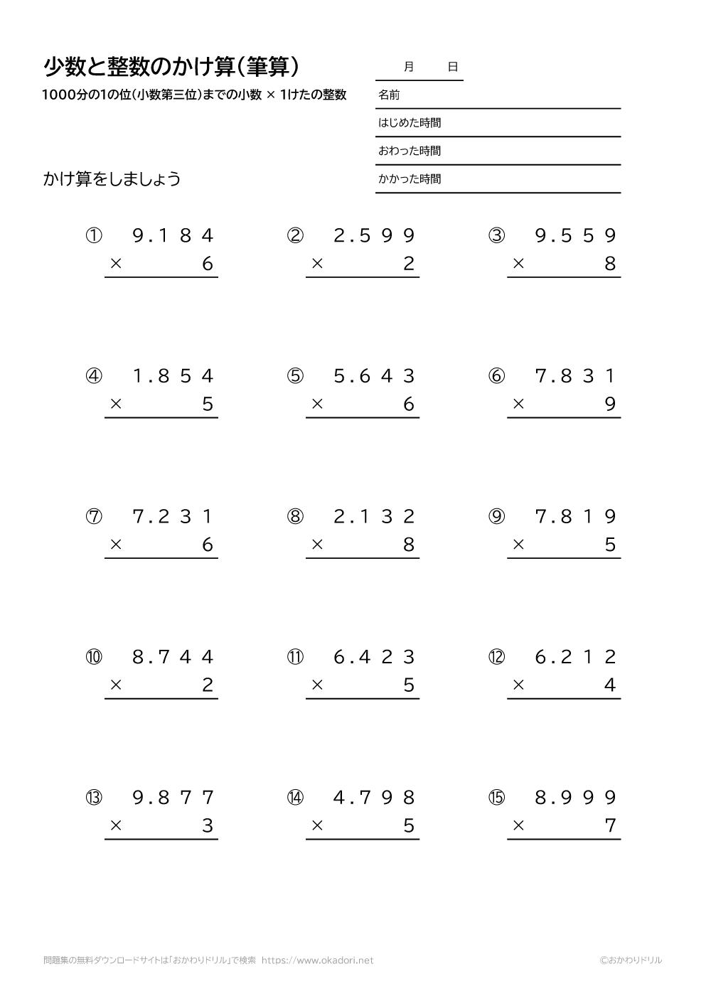 1000分の1の位(小数第三位)までの小数×1桁の整数の掛け算の筆算1