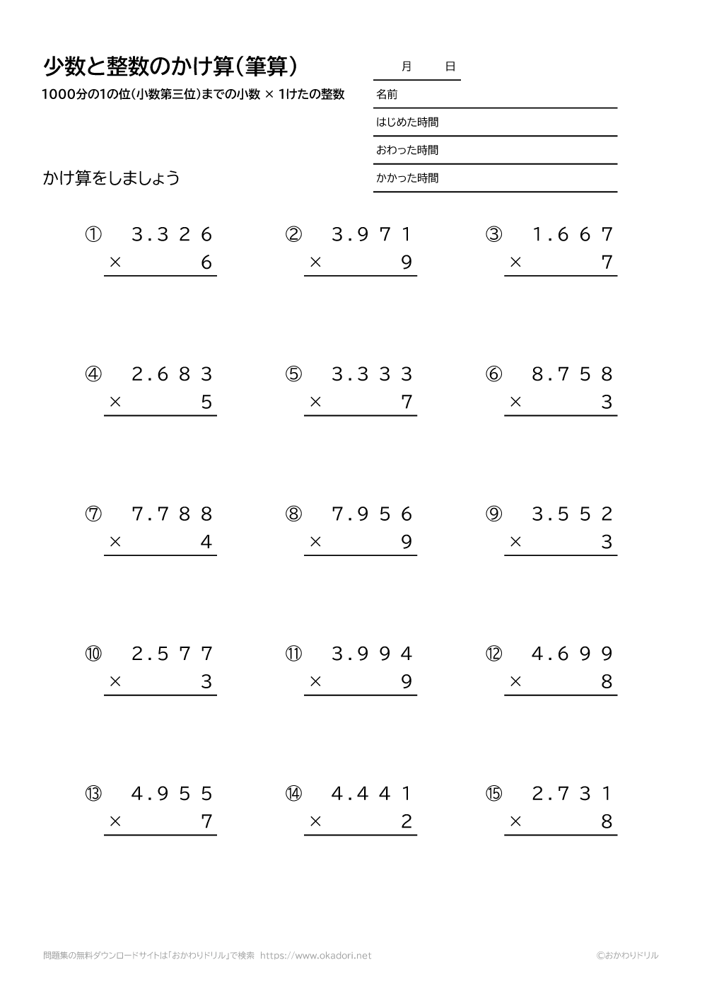 1000分の1の位(小数第三位)までの小数×1桁の整数の掛け算の筆算2