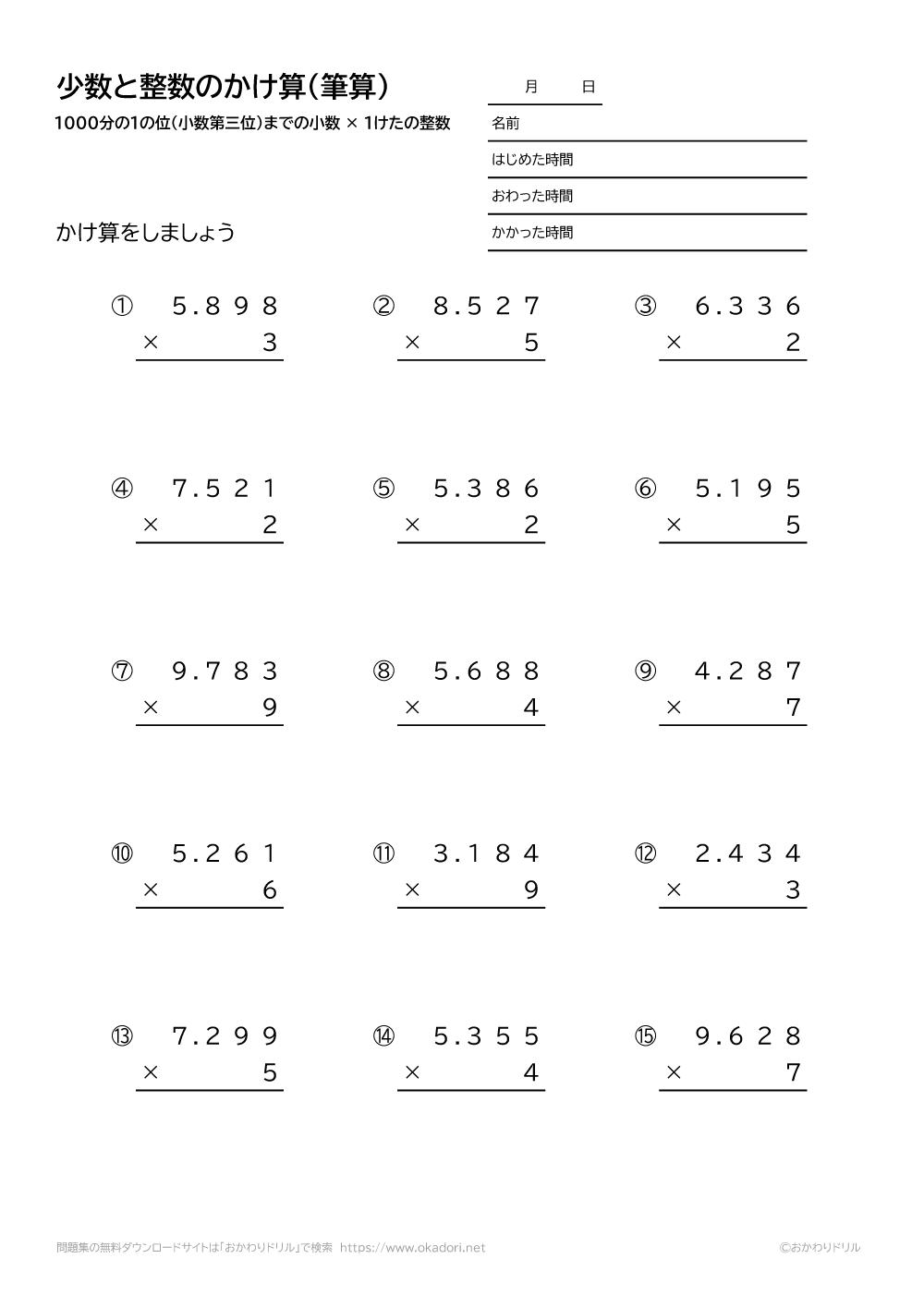 1000分の1の位(小数第三位)までの小数×1桁の整数の掛け算の筆算4